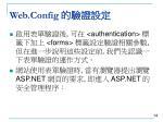 web config3