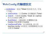 web config6