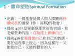 1 spiritual formation