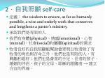 2 self care