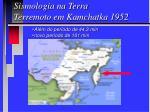 sismologia na terra terremoto em kamchatka 1952
