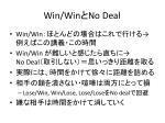 win win no deal