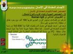 human immunoglobulins11