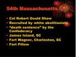 54th massachusetts