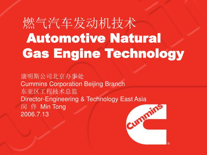 automotive natural gas engine technology n.