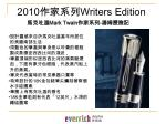 2010 writers edition