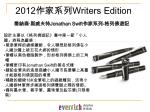 2012 writers edition