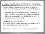murphy venera 14