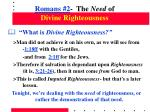 romans 2 the need of divine righteousness1