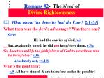 romans 2 the need of divine righteousness10