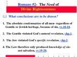 romans 2 the need of divine righteousness11