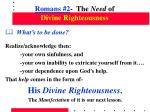 romans 2 the need of divine righteousness12
