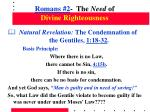 romans 2 the need of divine righteousness2