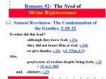 romans 2 the need of divine righteousness4