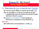 romans 2 the need of divine righteousness6