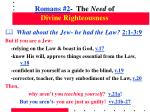 romans 2 the need of divine righteousness8