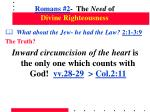 romans 2 the need of divine righteousness9
