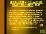 mclauren v oklahoma state regents 1950