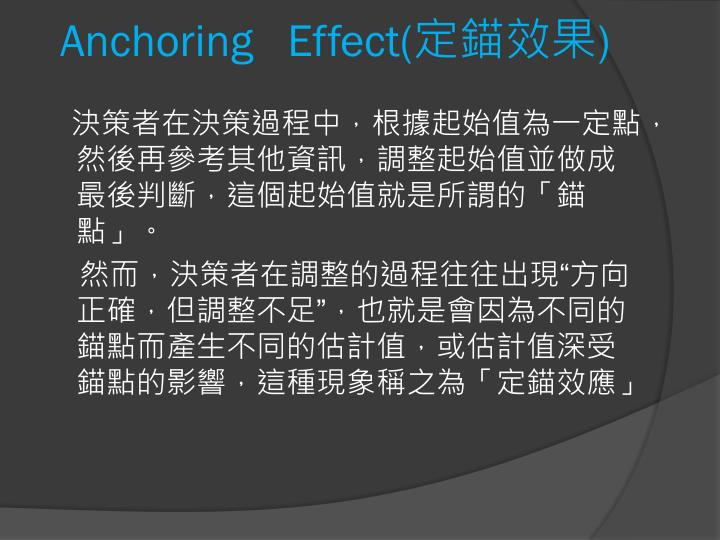 Anchoring   Effect(