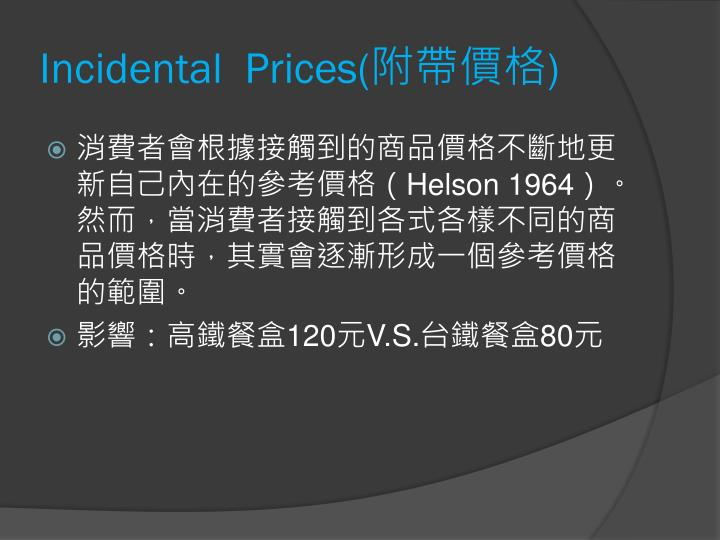 Incidental prices