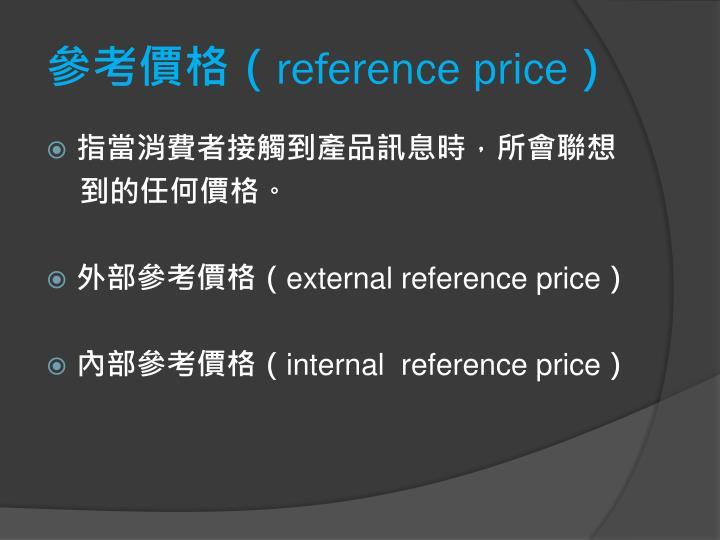 參考價格(