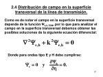 2 4 distribuci n de campo en la superficie transversal de la l nea de transmisi n