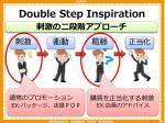 double step inspiration