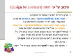 design by contract2