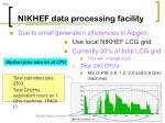 nikhef data processing facility