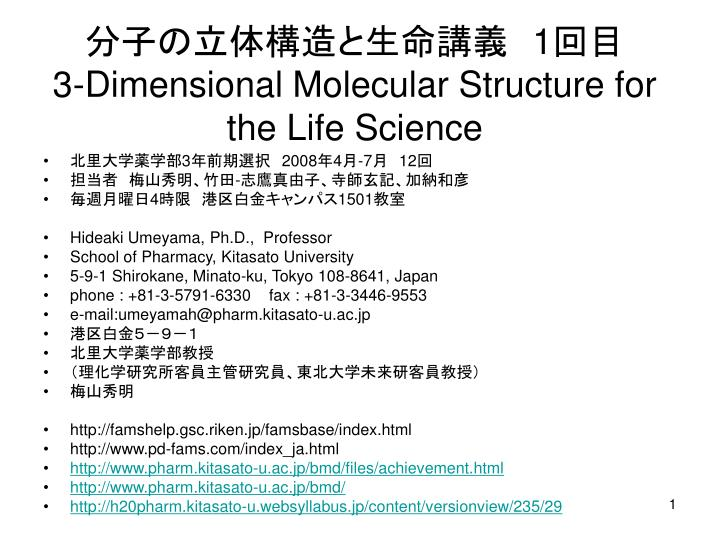 1 3 dimensional molecular structure for the life science n.