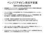 benzodiazepine2