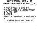 postdoctoral fellow kasugai yu
