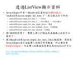 listview14