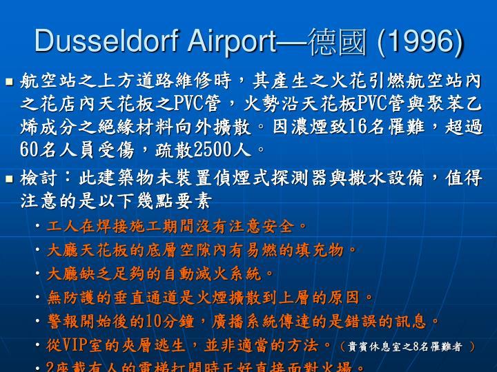 Dusseldorf Airport—