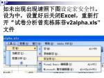 excel v2alpha xls