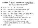 mslab data miner