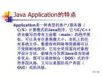 java appl ication