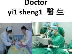 doctor yi1 sheng1