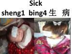 sick sheng1 bing4