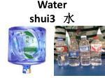 water shui3