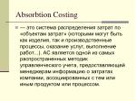 absorbtion costing