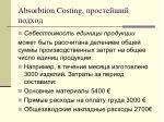 absorbtion costing1