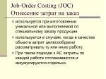 job order costing joc