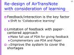 re design of airtransnote with consideration of learning