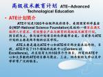 ate advanced technological education