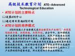 ate advanced technological education1