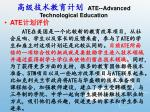 ate advanced technological education2
