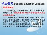 business education compacts2