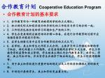 cooperative education program1