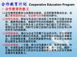 cooperative education program3